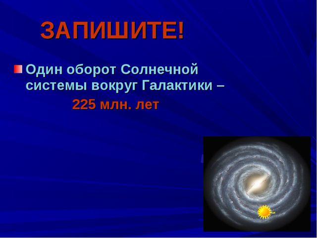 * ЗАПИШИТЕ! Один оборот Солнечной системы вокруг Галактики – 225 млн. лет