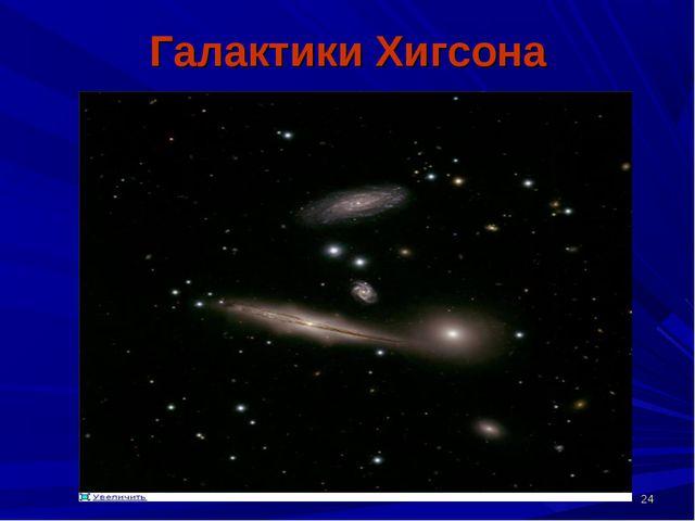 * Галактики Хигсона