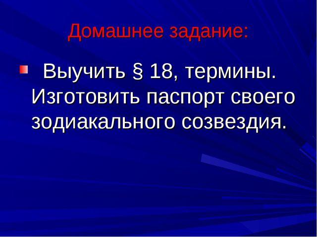 Домашнее задание: Выучить § 18, термины. Изготовить паспорт своего зодиакальн...