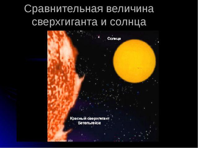 Сравнительная величина сверхгиганта и солнца
