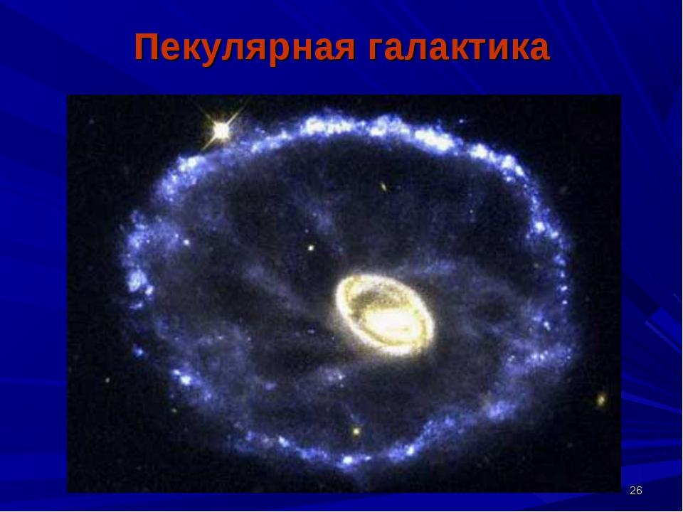 * Пекулярная галактика