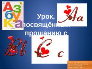 Урок, посвящённый прощанию с азбукой Презентацию разработала учитель начальны