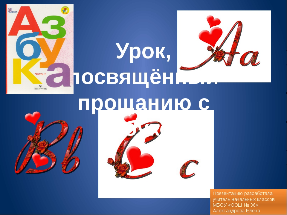 Урок, посвящённый прощанию с азбукой Презентацию разработала учитель начальны...