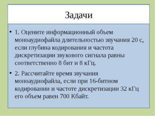 Задачи 1. Оцените информационный объем моноаудиофайла длительностью звучания