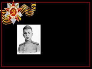 Матросов Александр Матвеевич – родился 5 февраля 1924 года в Екатеринославе