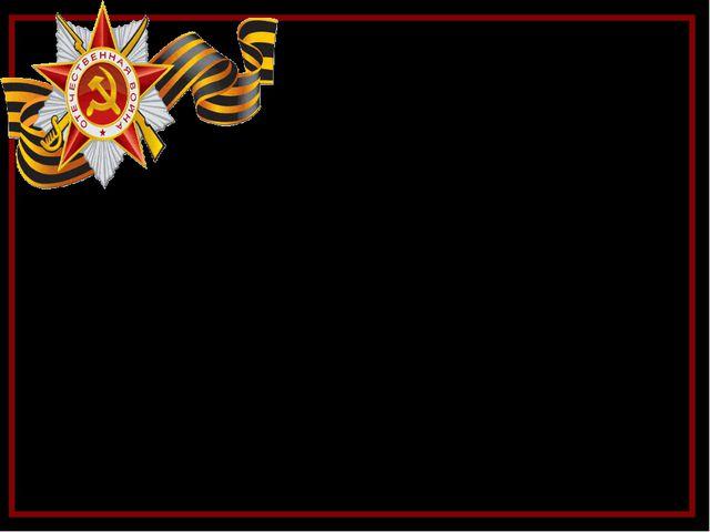 «Александр Матвеевич Матросов – кто это ? » Исследовательская работа: Нугайб...