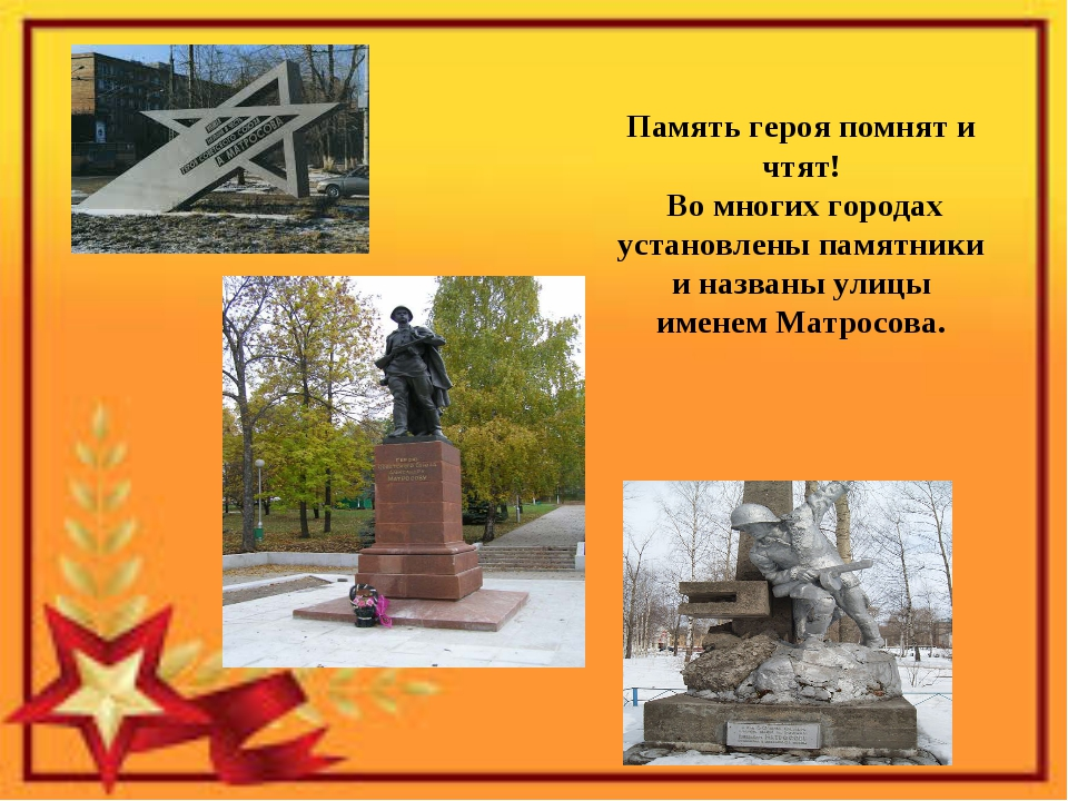 Память героя помнят и чтят! Во многих городах установлены памятники и названы...