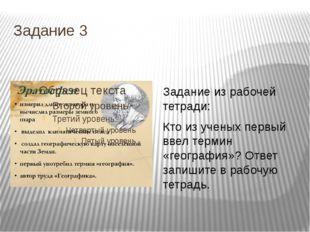 Задание 3 Задание из рабочей тетради: Кто из ученых первый ввел термин «геогр