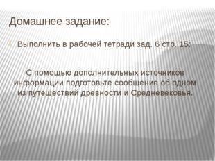 Домашнее задание: Выполнить в рабочей тетради зад. 6 стр. 15: С помощью допол