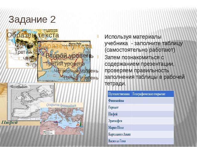 Задание 2 Используя материалы учебника - заполните таблицу (самостоятельно ра...