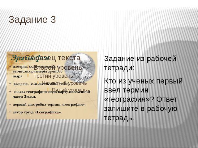 Задание 3 Задание из рабочей тетради: Кто из ученых первый ввел термин «геогр...