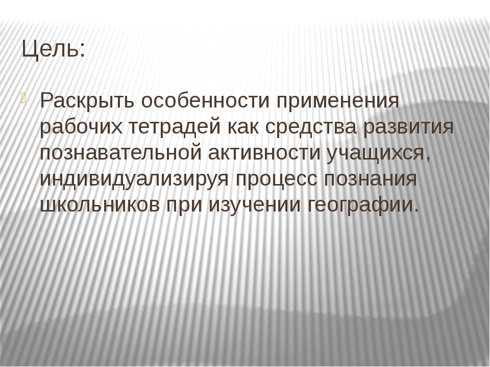 Цель: Раскрыть особенности применения рабочих тетрадей как средства развития...
