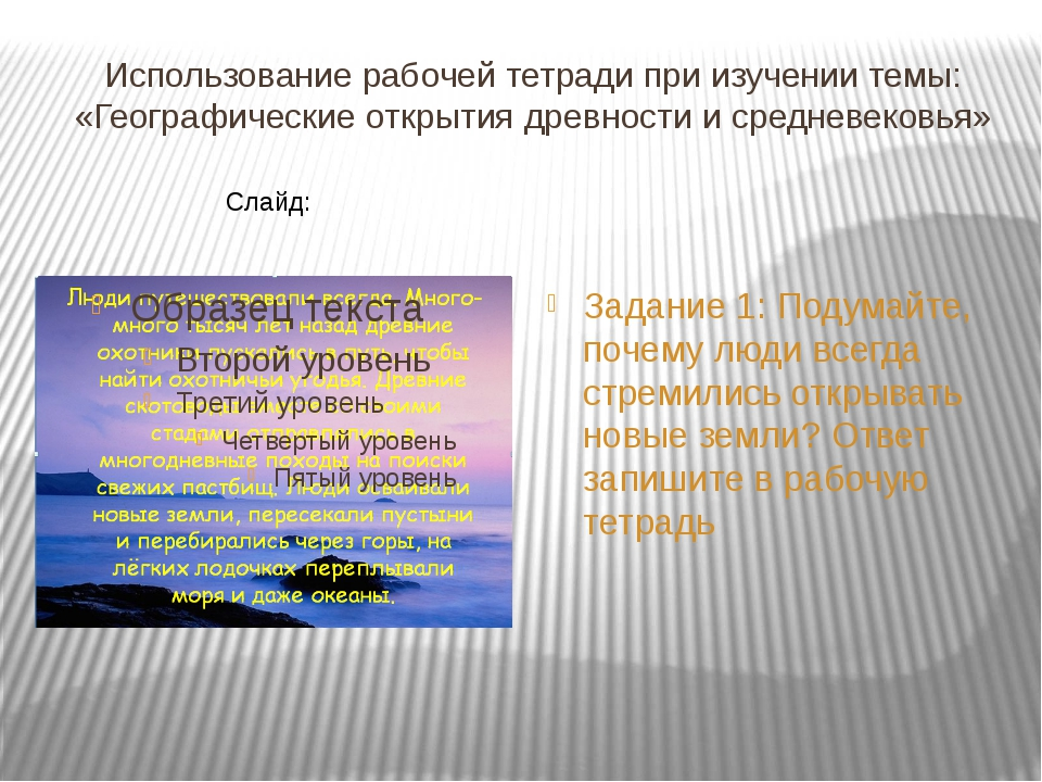 Использование рабочей тетради при изучении темы: «Географические открытия дре...