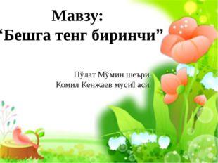 """Пўлат Мўмин шеъри Комил Кенжаев мусиқаси Мавзу: """"Бешга тенг биринчи"""""""