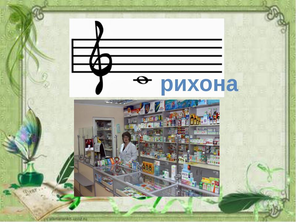 рихона