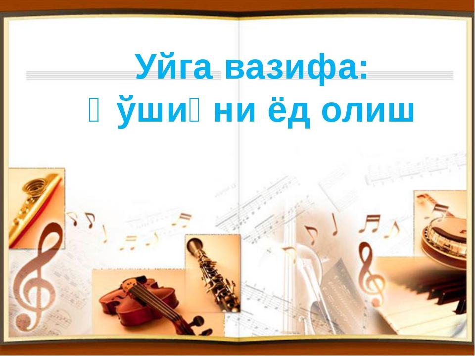 Уйга вазифа: Қўшиқни ёд олиш