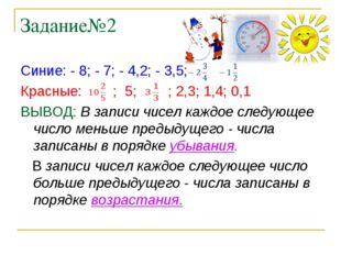 Задание№2 Синие: - 8; - 7; - 4,2; - 3,5; Красные: ; 5; ; 2,3; 1,4; 0,1 ВЫВОД: