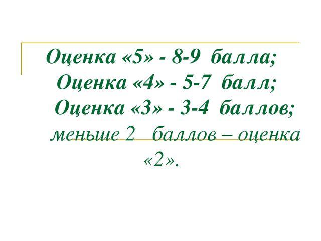 Оценка «5» - 8-9 балла; Оценка «4» - 5-7 балл; Оценка «3» - 3-4 баллов; меньш...