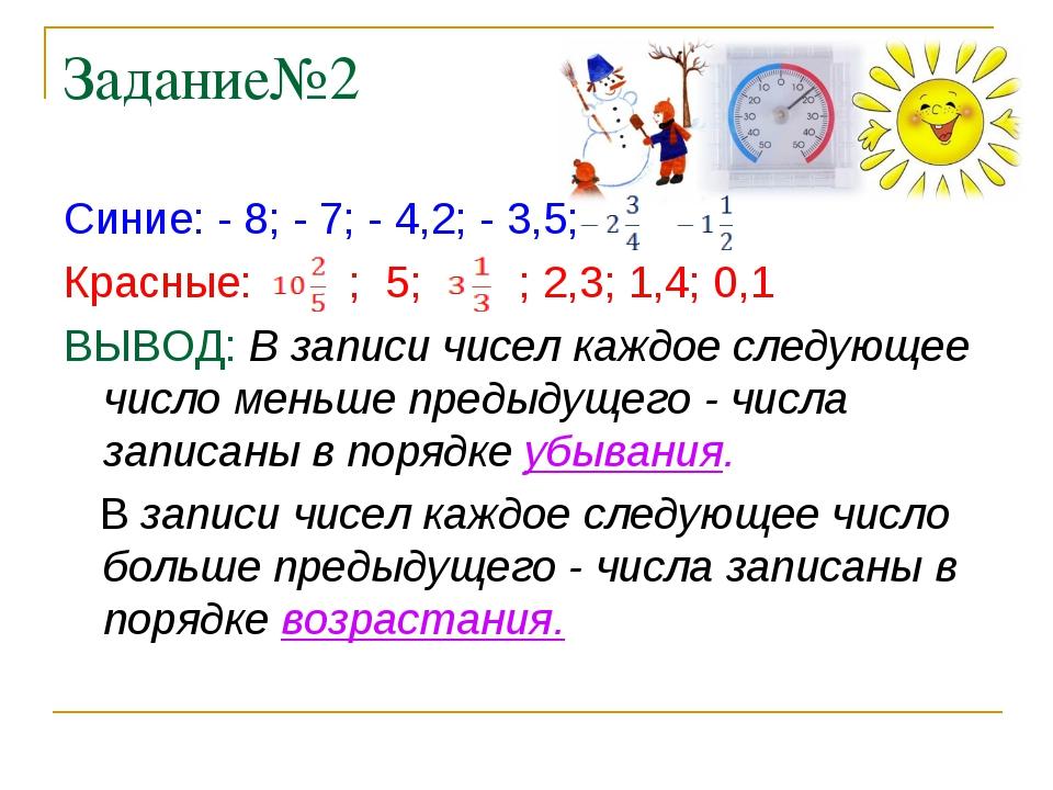 Задание№2 Синие: - 8; - 7; - 4,2; - 3,5; Красные: ; 5; ; 2,3; 1,4; 0,1 ВЫВОД:...