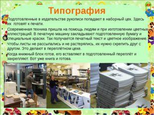 Типография Подготовленные в издательстве рукописи попадают в наборный цех. Зд