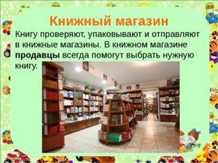 Книжный магазин Книгу проверяют, упаковывают и отправляют в книжные магазины.