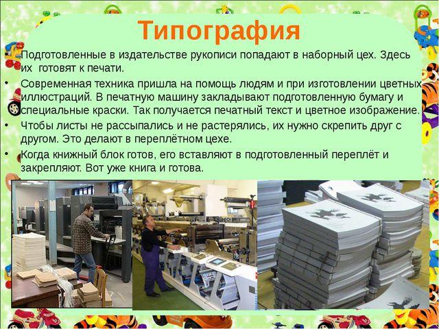 Типография Подготовленные в издательстве рукописи попадают в наборный цех. Зд...
