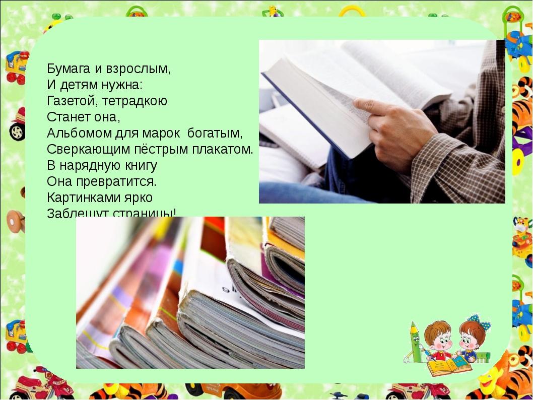 Бумага и взрослым, И детям нужна: Газетой, тетрадкою Станет она, Альбомом для...