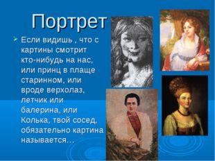 Портрет Если видишь , что с картины смотрит кто-нибудь на нас, или принц в пл