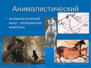 Анималистический Анималистический жанр - изображение животных