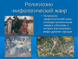 Религиозно -мифологический жанр Религиозно -мифологический жанр посвящен рели