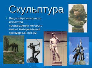 Скульптура Вид изобразительного искусства, произведения которого имеют матери