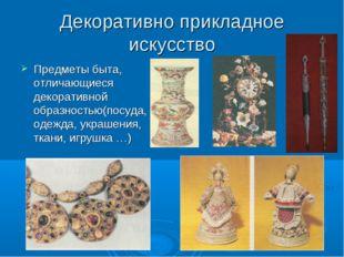 Декоративно прикладное искусство Предметы быта, отличающиеся декоративной обр