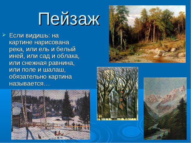 Пейзаж Если видишь: на картине нарисована река, или ель и белый иней, или сад...