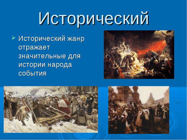 Исторический Исторический жанр отражает значительные для истории народа события