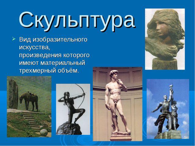 Скульптура Вид изобразительного искусства, произведения которого имеют матери...