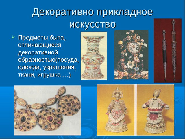 Декоративно прикладное искусство Предметы быта, отличающиеся декоративной обр...