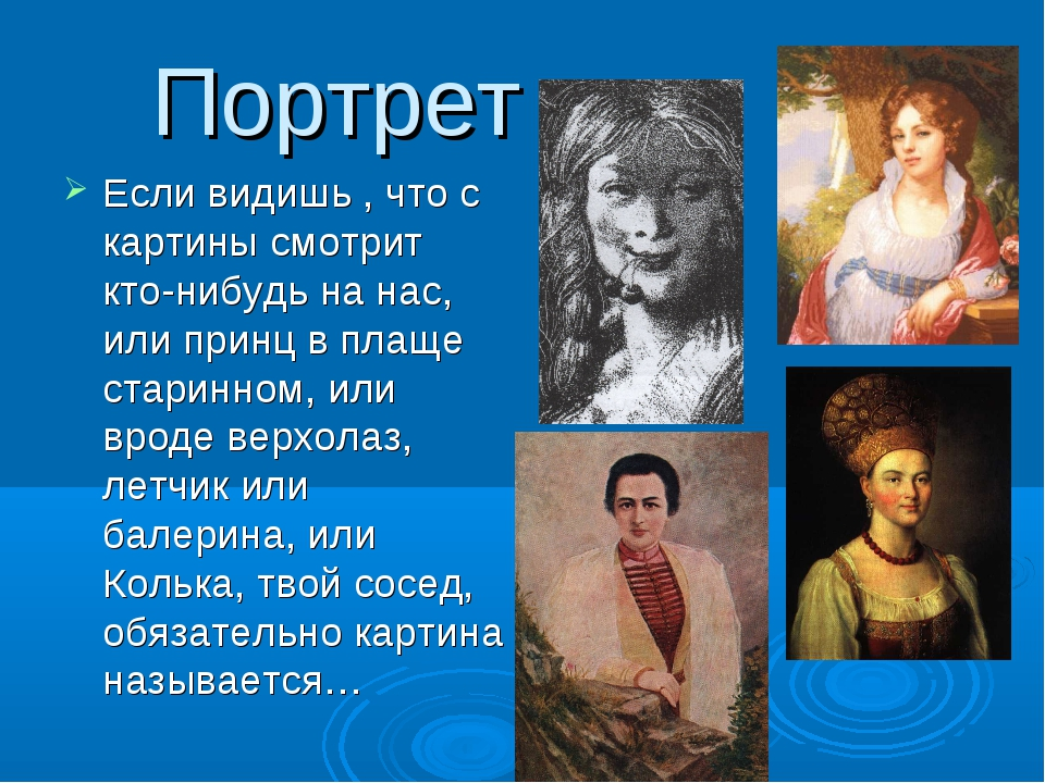 Портрет Если видишь , что с картины смотрит кто-нибудь на нас, или принц в пл...