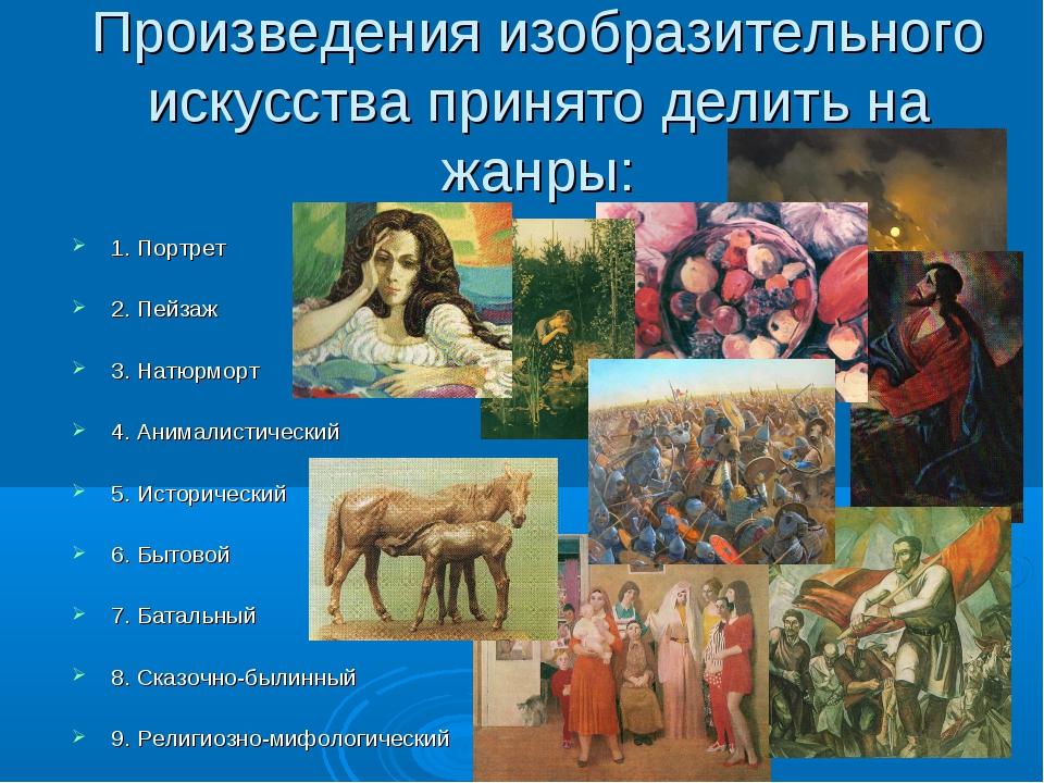Произведения изобразительного искусства принято делить на жанры: 1. Портрет 2...