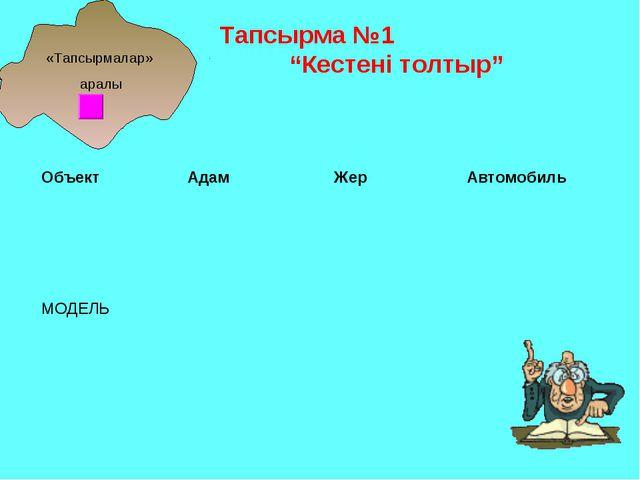 """«Тапсырмалар» аралы Тапсырма №1 """"Кестені толтыр"""" ОбъектАдамЖерАвтомобиль М..."""
