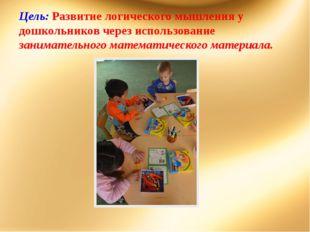 Цель: Развитие логического мышления у дошкольников через использование занима