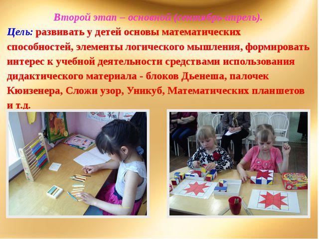 Второй этап – основной (сентябрь-апрель). Цель: развивать у детей основы мате...