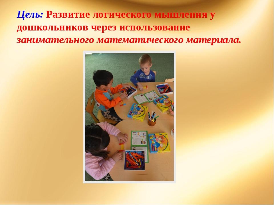 Цель: Развитие логического мышления у дошкольников через использование занима...