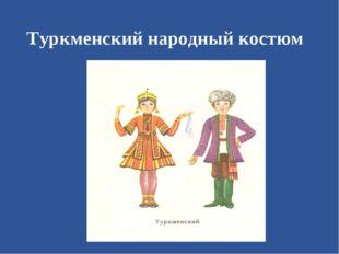 Туркменский народный костюм