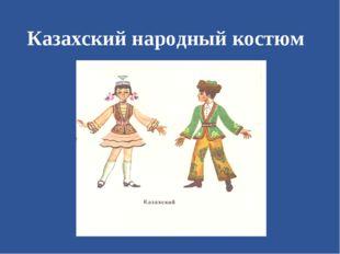 Казахский народный костюм