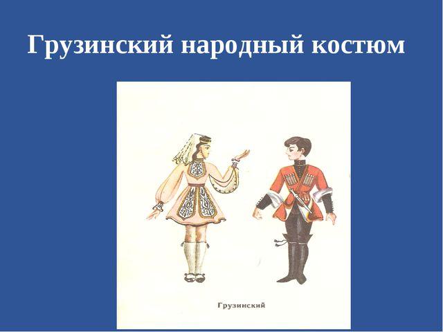 Грузинский народный костюм