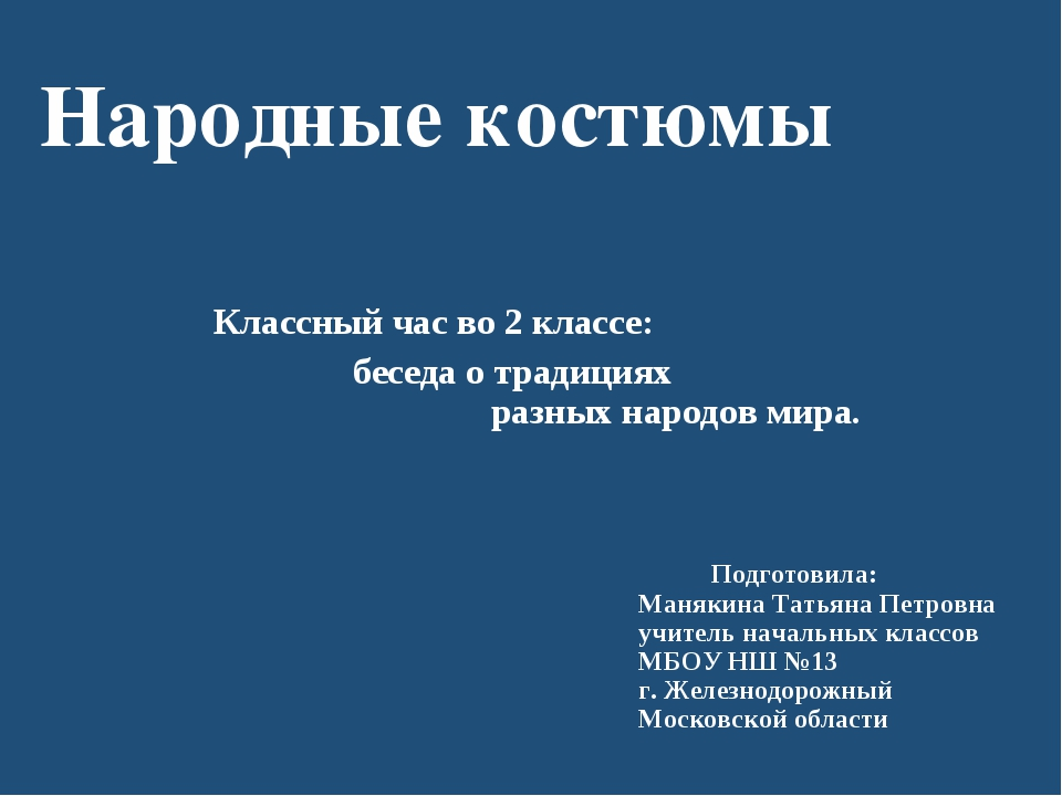Народные костюмы Классный час во 2 классе: беседа о традициях разных народов...