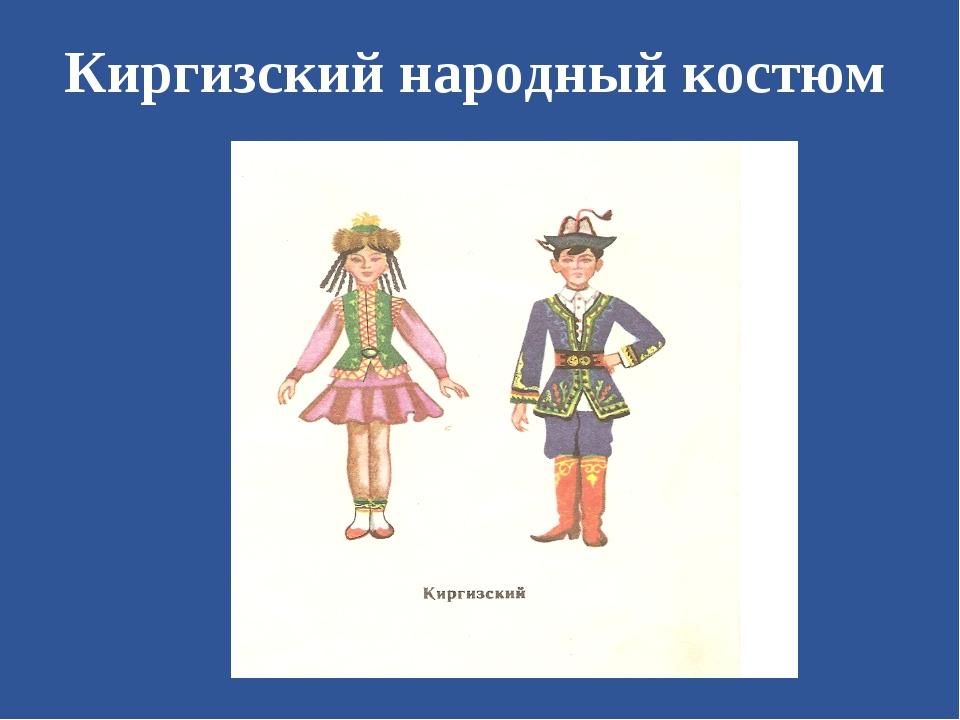 Киргизский народный костюм