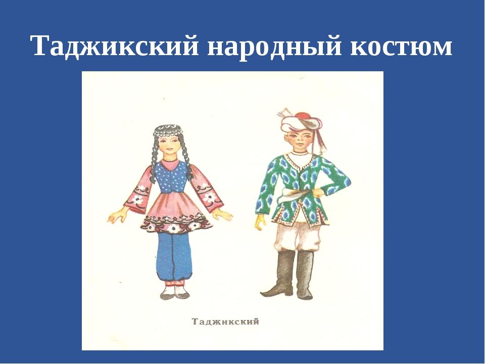 Таджикский народный костюм