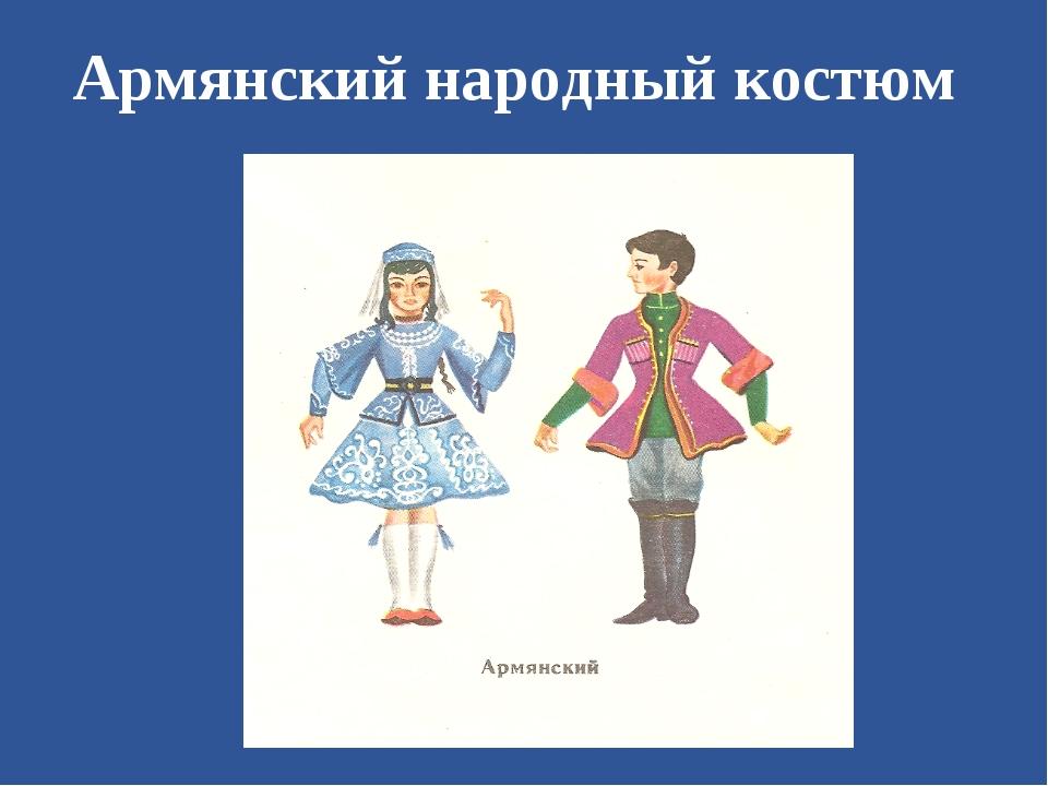 Армянские костюмы рисунки