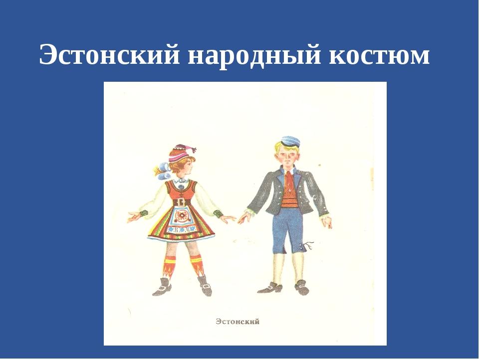 Эстонский народный костюм